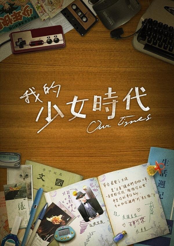 我的少女時代poster.jpg