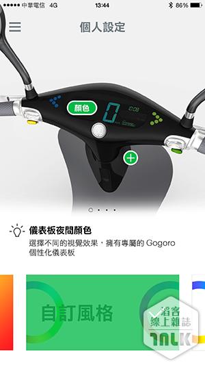 Gogoro 應用程式 5.PNG
