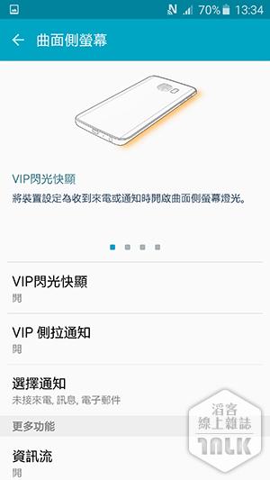 Samsung GALAXY S6 Edge 截圖 9.png