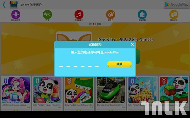 Lenovo TAB E10 Screenshot 16.jpeg