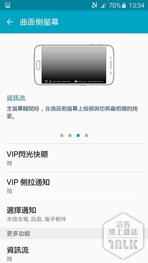 Samsung GALAXY S6 Edge 截圖 11.png