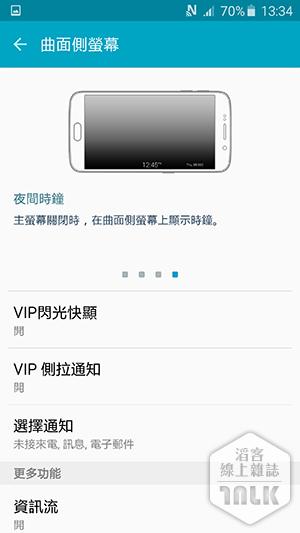 Samsung GALAXY S6 Edge 截圖 12.png