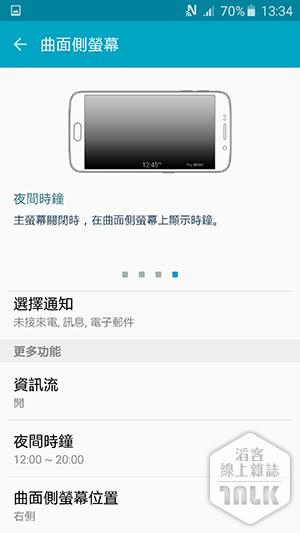 Samsung GALAXY S6 Edge 截圖 13.png