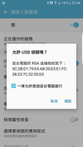 Samsung Galaxy S7 edge 記憶卡 2.png