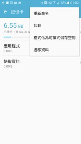 Samsung Galaxy S7 edge 記憶卡 5.png