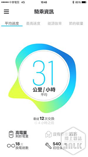 Gogoro 應用程式 15.PNG