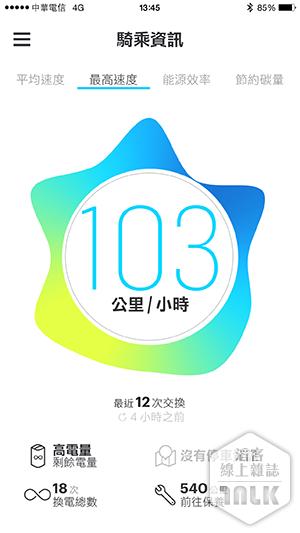 Gogoro 應用程式 16.PNG
