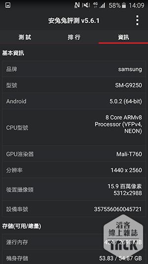 Samsung GALAXY S6 Edge 效能 1.png
