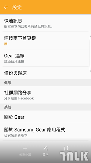 Samsung Gear Fit2 截圖 3.png