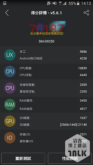 Samsung GALAXY S6 Edge 效能 3.png