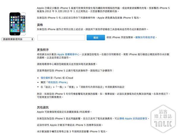 iPhone 5 電池更換計劃序號查詢頁面.jpg