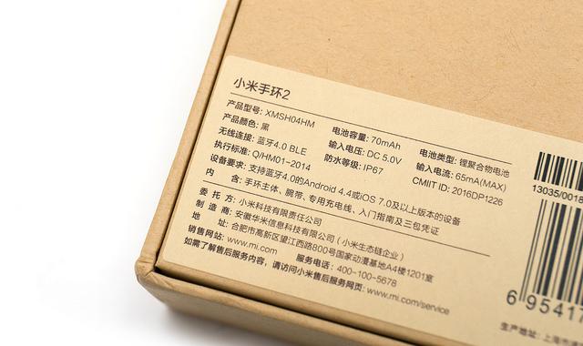 小米手環 2 5.jpg