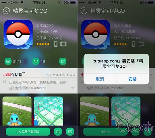 Pokémon GO 4.jpg