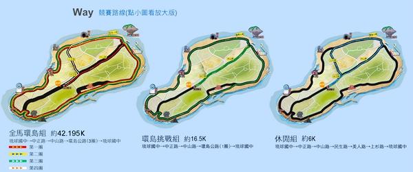 2015小琉球路跑