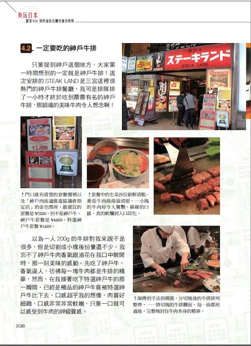 爽玩日本07.jpg