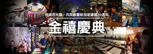 新加坡50周年