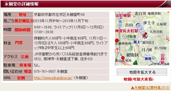 賞楓前線9