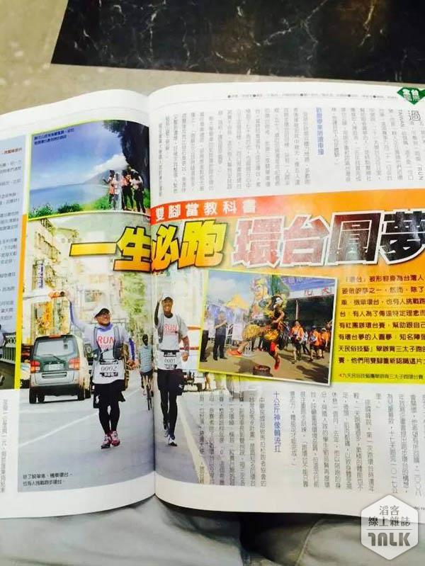 RUN TAIWAN5.jpg
