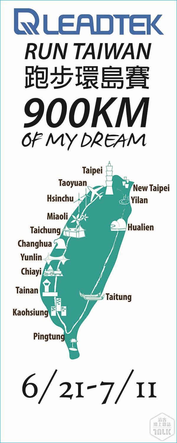 RUN TAIWAN3.jpg
