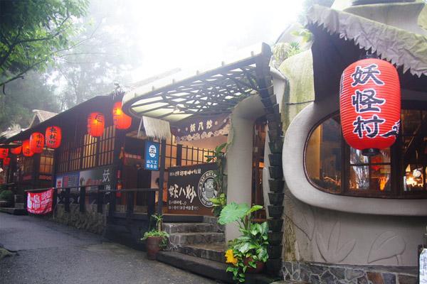 Nanto-妖怪村1