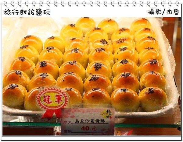 蛋黃酥 (10).jpg