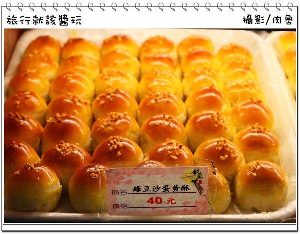 蛋黃酥 (11).jpg