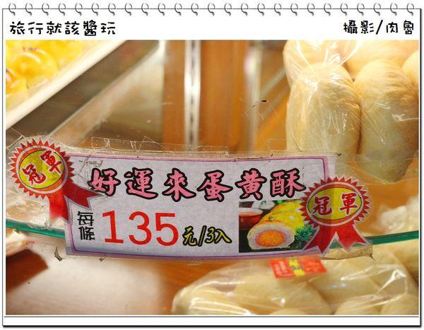 蛋黃酥 (12).jpg