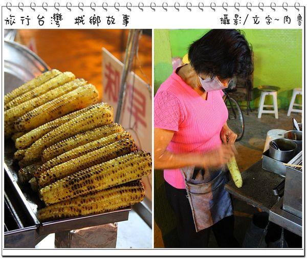烤玉米2.jpg