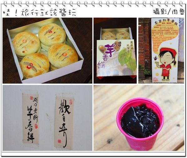 芋香餅10.jpg