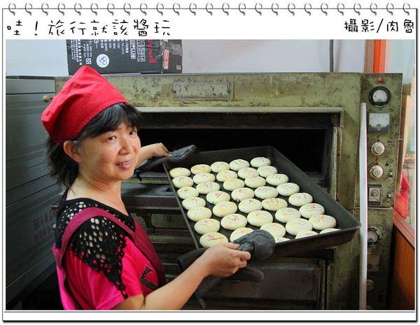 芋香餅7.jpg