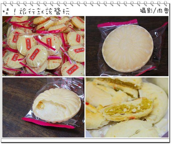 芋香餅9.jpg