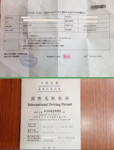 國際駕照.jpg