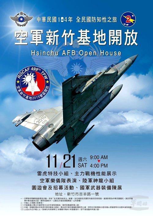 新竹空軍基地開放