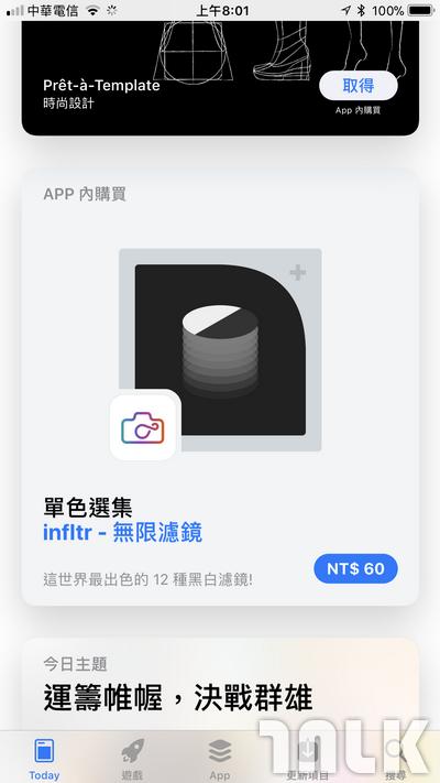 Infltr免費下載01.png