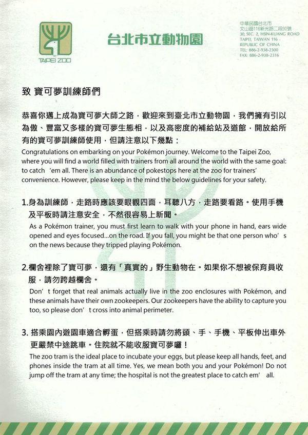 Taipei Zoo 臺北市立動物園.jpg