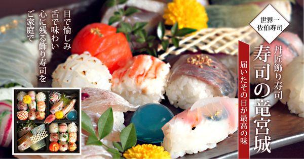 鯉魚壽司1.jpg