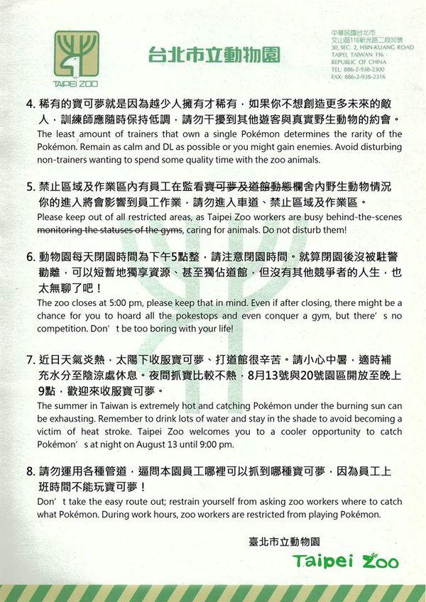 Taipei Zoo 臺北市立動物園1.jpg