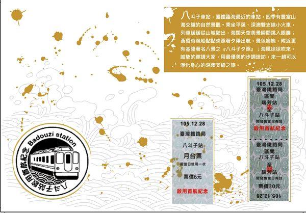 1051224-八斗子啟用首航紀念套票-內頁-1.jpg