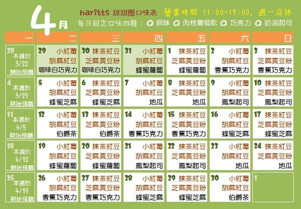 haritts粉絲頁.jpg