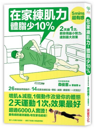 一個動作練肌力立體書.jpg