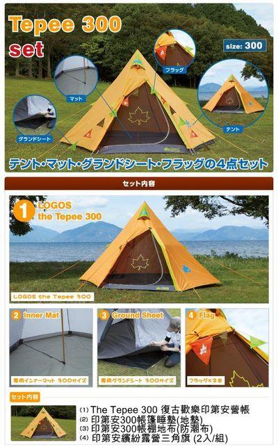 帳篷9PChome.jpg