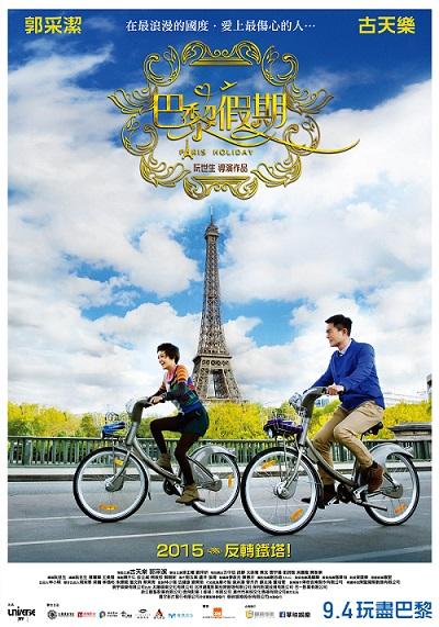 巴黎_poster_100x70cm (s).jpg