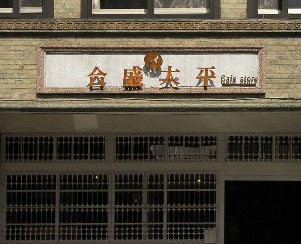 合盛太平 Cafe story宜蘭咖啡4.jpg