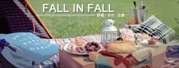 FALL IN FALL野餐•手作•音樂節_resized.jpg