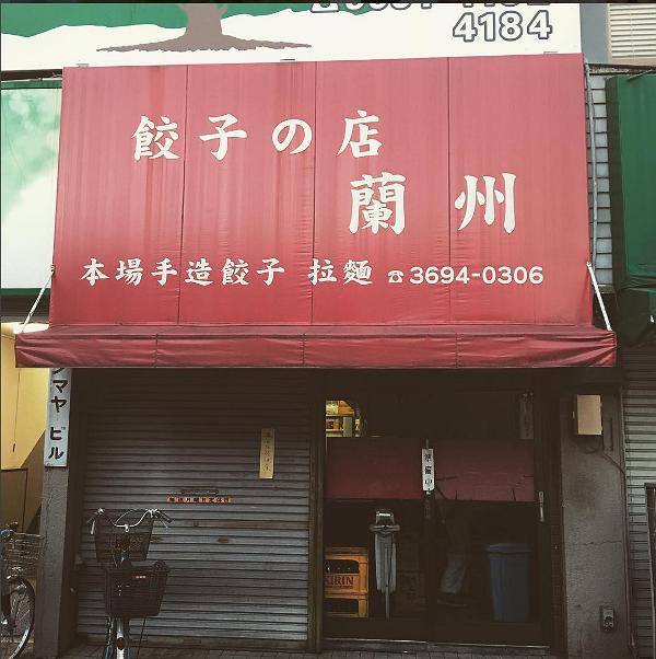 kumikob蘭州餃子.png