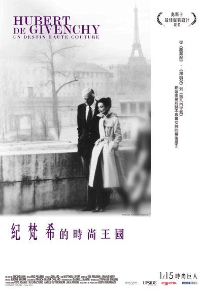 【紀梵希的時尚王國】中文版海報.jpg