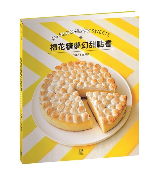 大邑文化《棉花糖夢幻甜點書》立體書封.jpg