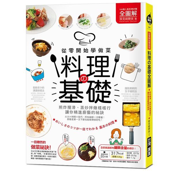料理の基礎_封面.jpg