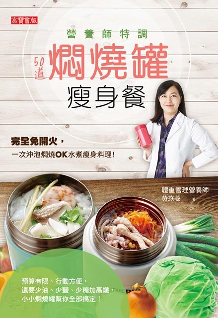 CI086 營養師特調 燜燒罐料理.jpg