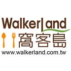 WalkerLand窩客島